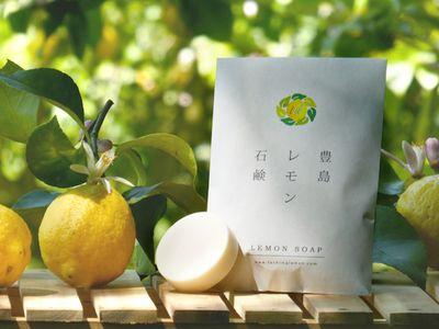 豊島レモン石鹸できました